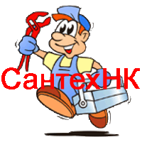 Мастер-сантехник в Междуреченске