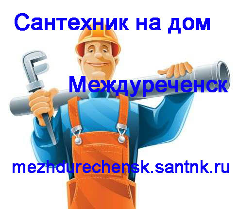 Сантехник Междуреченск